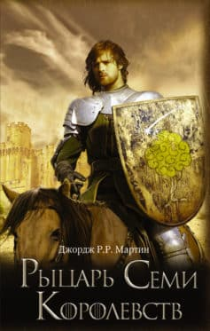 «Рыцарь Семи Королевств (сборник)» Джордж Р. Р. Мартин