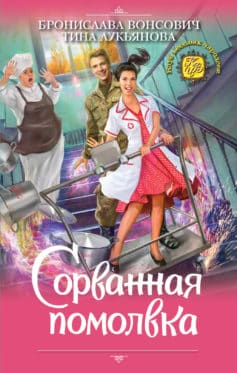 «Сорванная помолвка» Тина Лукьянова, Бронислава Антоновна Вонсович