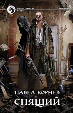 «Спящий» Павел Николаевич Корнев
