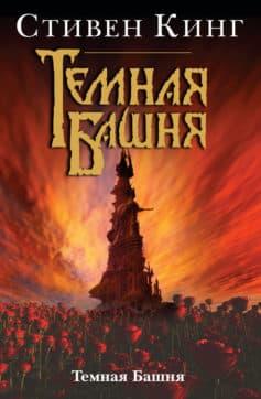 Темная Башня