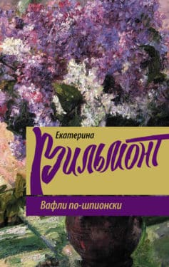 «Вафли по-шпионски» Екатерина Николаевна Вильмонт
