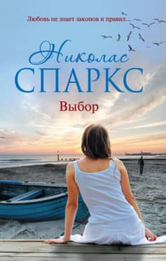 «Выбор» Николас Спаркс