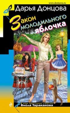 «Закон молодильного яблочка» Дарья Донцова