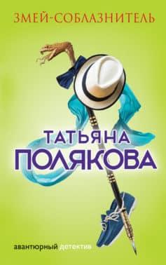 «Змей-соблазнитель» Татьяна Викторовна Полякова