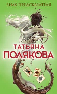 «Знак предсказателя» Татьяна Викторовна Полякова