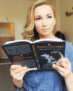 Алиса Клевер