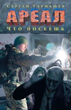 «Что посеешь» Сергей Тармашев