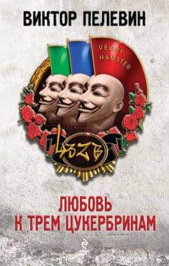 «Любовь к трем цукербринам» Виктор Пелевин