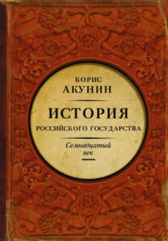 Между Европой и Азией. История Российского государства. Семнадцатый век