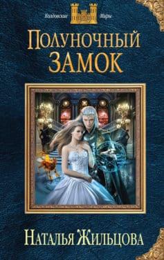 «Полуночный замок» Наталья Сергеевна Жильцова