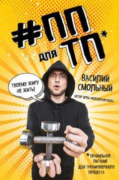 «ПП для ТП. Правильное питание для тренировочного процесса» Василий С. Смольный