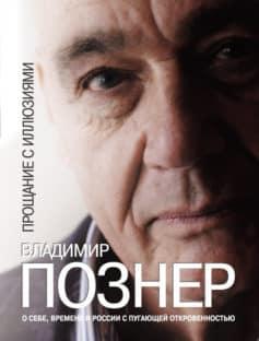 «Прощание с иллюзиями» Владимир Владимирович Познер