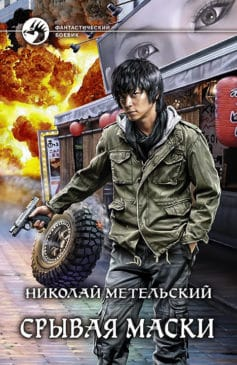 «Срывая маски» Николай Метельский