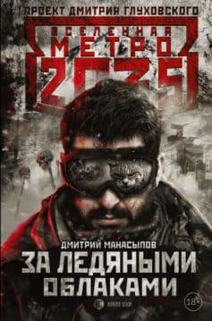«Метро 2035. За ледяными облаками» Дмитрий Манасыпов