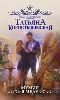 «Мумия в меду» Татьяна Георгиевна Коростышевская