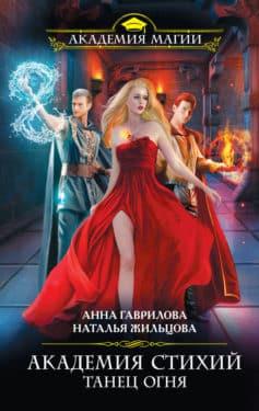 Академия Стихий. Танец Огня