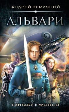 «Альвари» Андрей Земляной