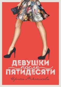 «Девушки после пятидесяти» Ирина Мясникова