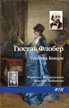 «Госпожа Бовари» Гюстав Флобер