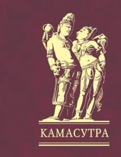 «Камасутра» Ватсьяяна Малланага