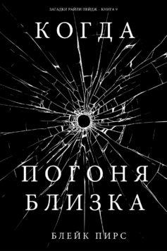 «Когда Погоня Близка» Блейк Пирс