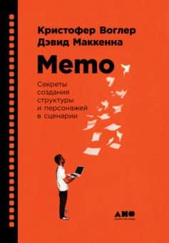 Memo: Секреты создания структуры и персонажей в сценарии