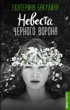 «Невеста Черного Ворона» Екатерина Бакулина