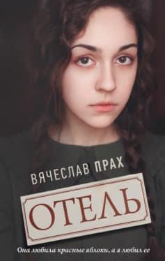 «Отель» Вячеслав Прах
