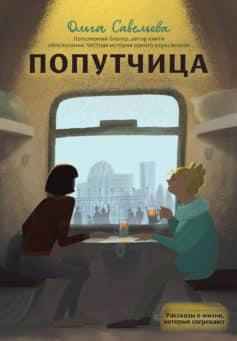 «Попутчица. Рассказы о жизни, которые согревают» Ольга Савельева