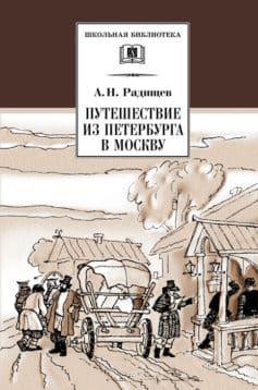 «Путешествие из Петербурга в Москву» Александр Радищев