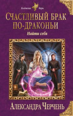 «Счастливый брак по-драконьи. Найти себя» Александра Черчень
