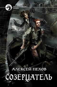 «Созерцатель» Алексей Пехов