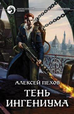 «Тень ингениума» Алексей Пехов