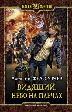 «Видящий. Небо на плечах» Алексей Федорочев
