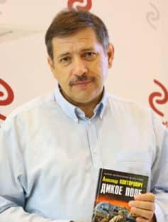 Александр Сергеевич Конторович