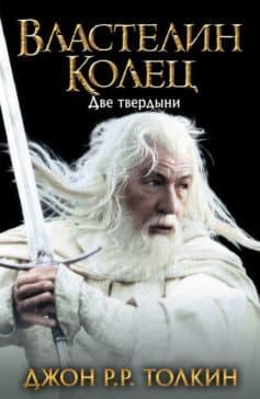 «Две твердыни» Джон Р. Р. Толкин