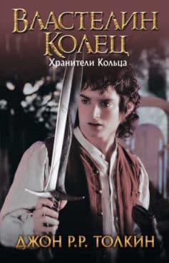 «Хранители Кольца» Джон Р. Р. Толкин