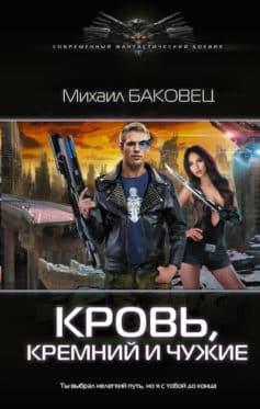 «Кровь, кремний и чужие» Михаил Баковец