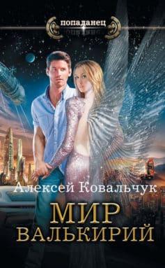 «Мир валькирий» Алексей Ковальчук