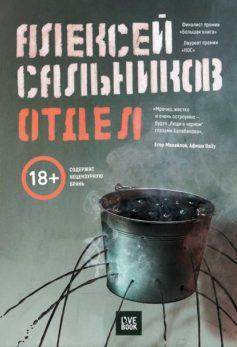 «Отдел» Алексей Сальников