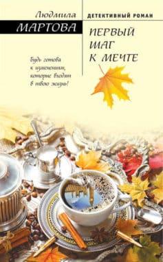 «Первый шаг к мечте» Людмила Мартова