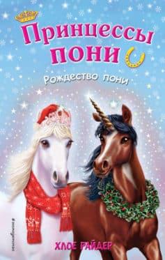 «Рождество пони» Хлое Райдер