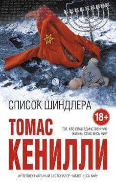 «Список Шиндлера» Томас Кенилли