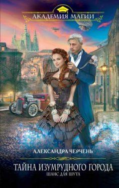 «Тайна Изумрудного города. Шанс для шута» Александра Черчень