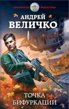 «Точка бифуркации» Андрей Феликсович Величко