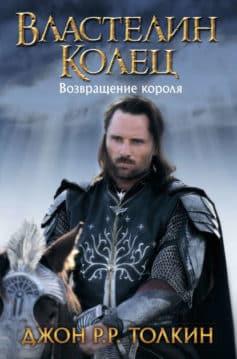 «Возвращение короля» Джон Р. Р. Толкин