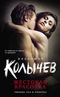 «Жестокая красотка» Владимир Колычев