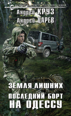 «Земля лишних. Последний борт на Одессу» Андрей Круз, Андрей Царев