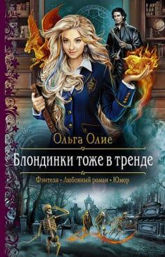 «Блондинки тоже в тренде» Ольга Олие