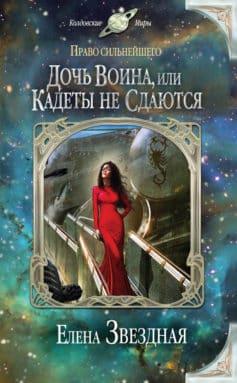 «Дочь воина, или Кадеты не сдаются» Елена Звёздная